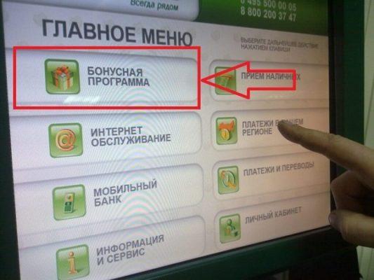 Регистрация через банкомат