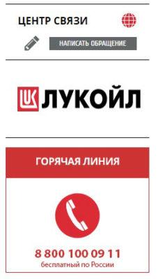 Изображение - Как активировать карту лукойл открытие через интернет KVR-227x400