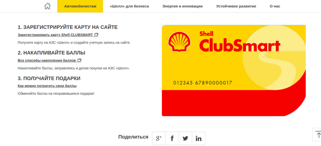 Shell бонусная программа акции biglion