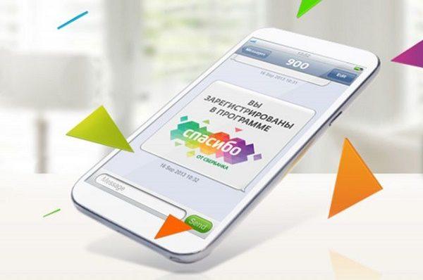 Регистрация в Мобильном банке