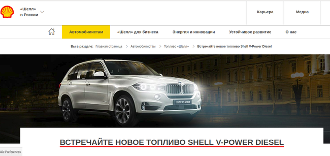 Shell V-Power топливо