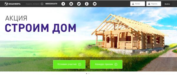 Башнефть строится дом: условия акции