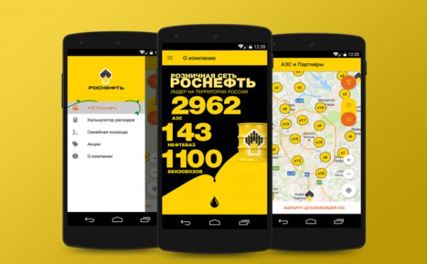 Мобильное приложение АЗС Роснефть