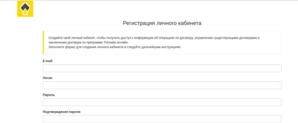 """Регистрация ЛК на сайте """"Роснефть"""""""